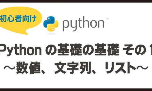 【初心者向け】Python の基礎の基礎 その1 〜数値、文字列、リスト〜