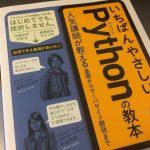 初心者は持っておくといいかも「いちばんやさしいPythonの教本」