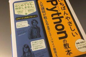 いちばんやさしいPythonの教本