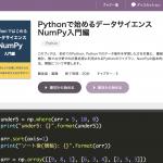 CODEPREPにNumPy入門編が追加!【Pythonプログラミング】
