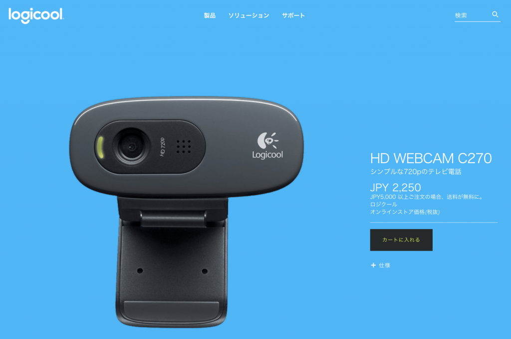 LOGICOOL HD WEBCAM C270