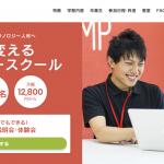 TECH::CAMP(テックキャンプ)が月額制のプログラミングスクールにパワーアップ!