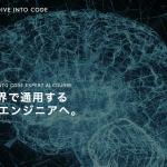 人工知能を独学するときの参考になるDIVE INTO CODE AIコースのカリキュラム