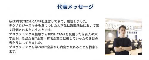 テックキャンプ代表メッセージ