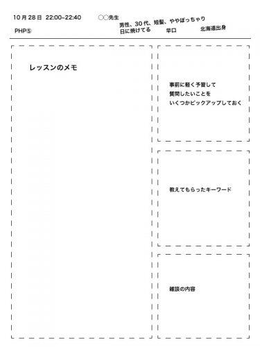 コードキャンプ ノート