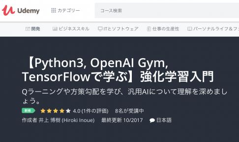 【Python3, OpenAI Gym, TensorFlowで学ぶ】強化学習入門