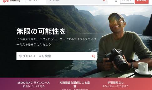 オンライン学習プラットフォームUdemy公式サイト