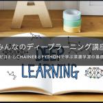 Udemyで初心者向けのChainerとPythonで深層学習が学べる動画が登場