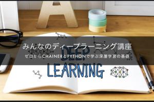 みんなのディープラーニング講座 ゼロからChainerとPythonで学ぶ深層学習の基礎