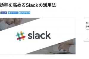 作業効率を高めるSlackの活用法