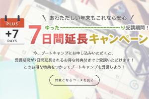 テックアカデミー7日間延長キャンペーン