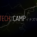 【TECH::CAMPイナズマ】年末年始に超短期集中でテクノロジースキル習得を目指す「イナズマコース」が登場
