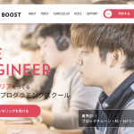TECH BOOST(テックブースト)業界初のブロックチェーン・AI・IoTコースがあるプログラミングスクール