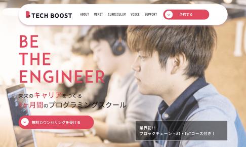 テックブースト公式サイト