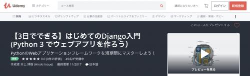 【3日でできる】はじめてのDjango入門 (Python 3 でウェブアプリを作ろう)
