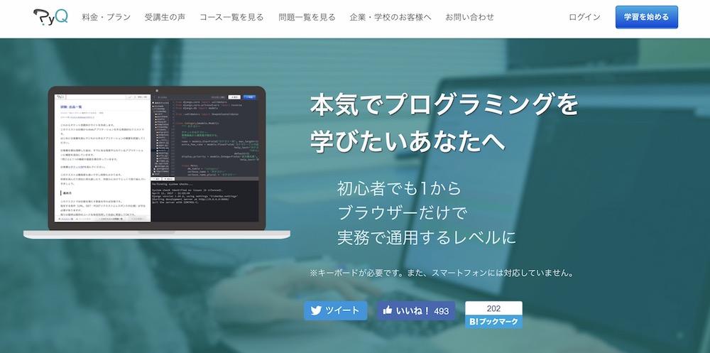 PyQ公式サイト