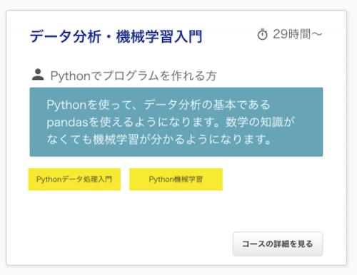 PyQデータ分析・機械学習入門