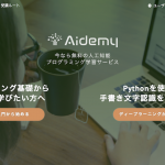 Aidemyが「ブロックチェーン実装×Python/機械学習」講座を完全無料でリリース決定【AIプログラミング学習サービス】