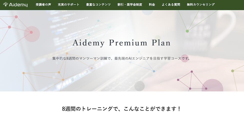 Aidemy Premium Plan(アイデミープレミアムプラン)公式サイト