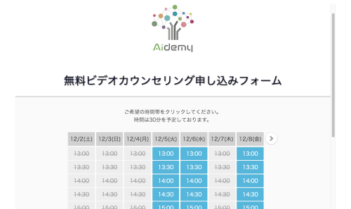 Aidemy Premium Plan(アイデミープレミアムプラン)無料カウンセリング申し込みフォーム