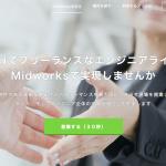 Midworks(ミッドワークス)正社員のような安心保障がある独立・フリーランス支援サービス!
