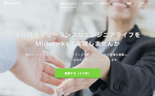 Midworks(ミッドワークス)公式サイト