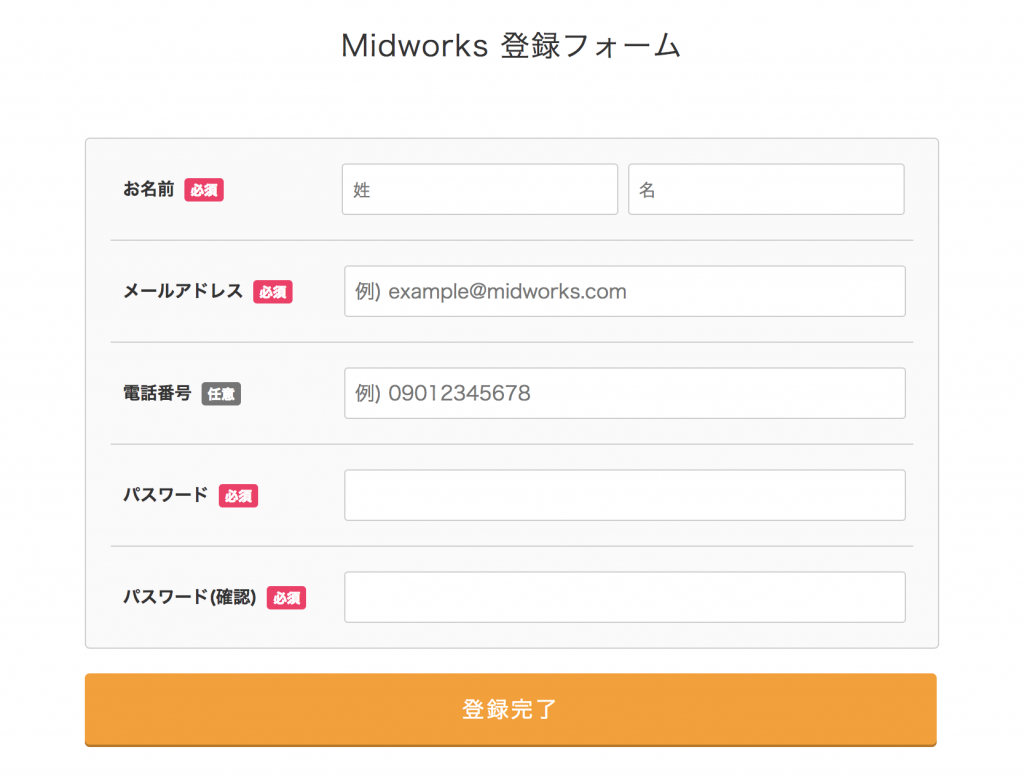 Midworks(ミッドワークス)登録フォーム