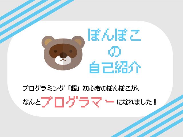 プロぽこ_ぽんぽこの自己紹介