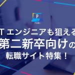 ITエンジニアも狙える第二新卒向けの転職サイト特集!