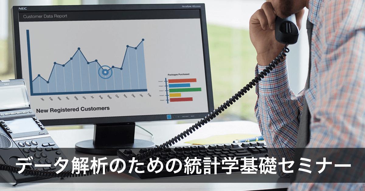 データ解析のための統計学基礎セミナー