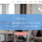 「WISH」が入会金0円&受講料20%オフキャンペーン!64時間で「なりたい」をかなえるプログラミングスクール