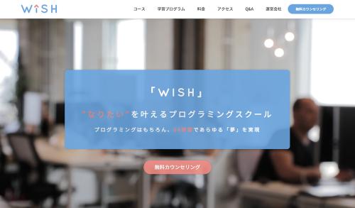 プログラミングスクール「WISH」