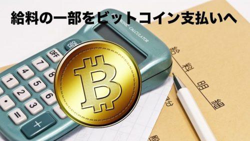 スタッフへの給料支払を一部ビットコインを始めとする仮想通貨で支給