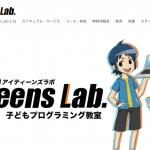 福岡の子どもプログラミング教室ITeens Lab.が12月分のスタッフへの給料支払を一部ビットコイン等の仮想通貨で支給