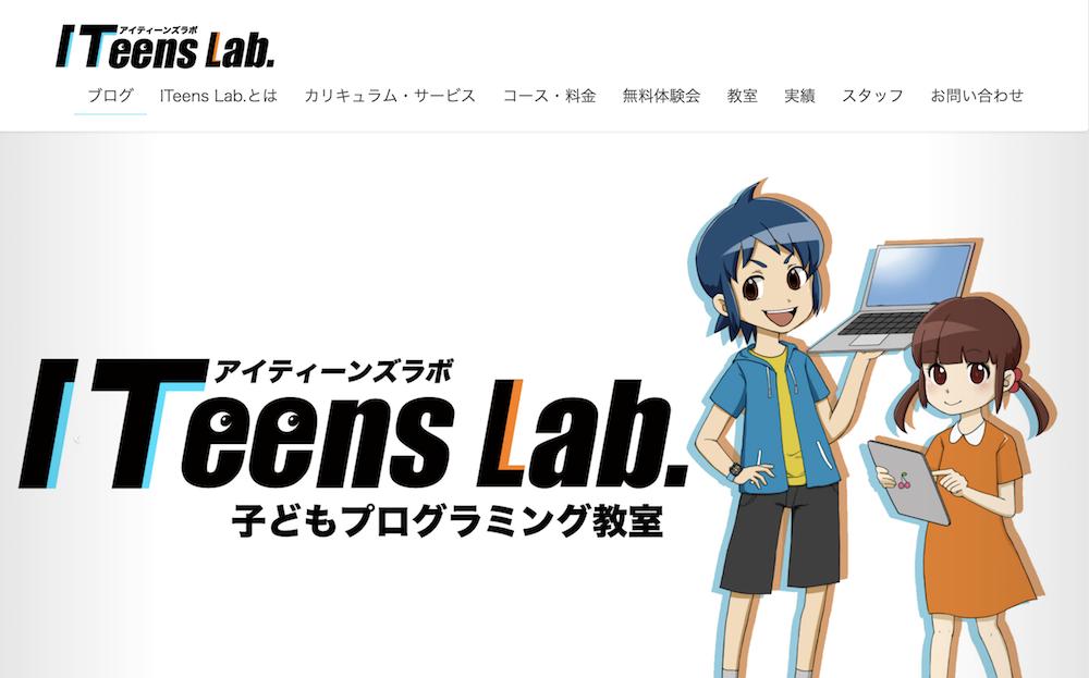応援する 応援するとは? このエントリーをはてなブックマークに追加 W印刷する 子どもプログラミング教室ITeens Lab.