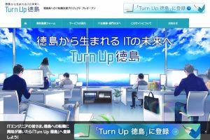 「Turn Up 徳島」ITエンジニアを対象に徳島県への移住転職を支援するプロジェクトがスタート