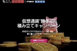 仮想通貨を「勝手に」積み立てていくキャンペーンを開始