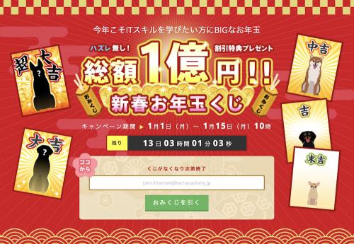 テックアカデミーの2018新春お年玉宝くじキャンペーン