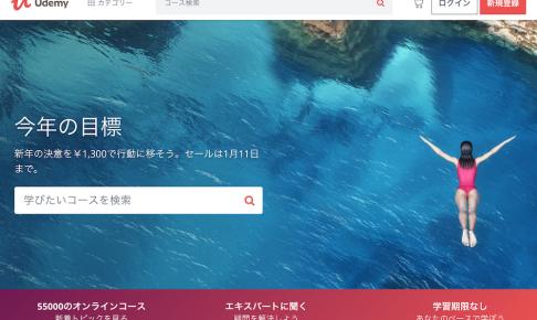 Udemyが2018年新春セール!1300円で動画が買える!
