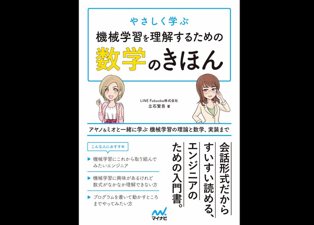 【書籍レビュー】機械学習を理解するための数学のきほん