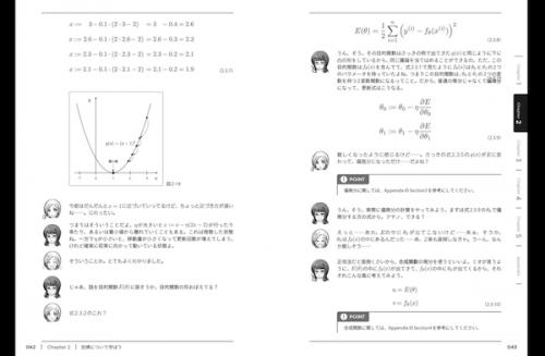 機械学習を理解するための数学のきほん