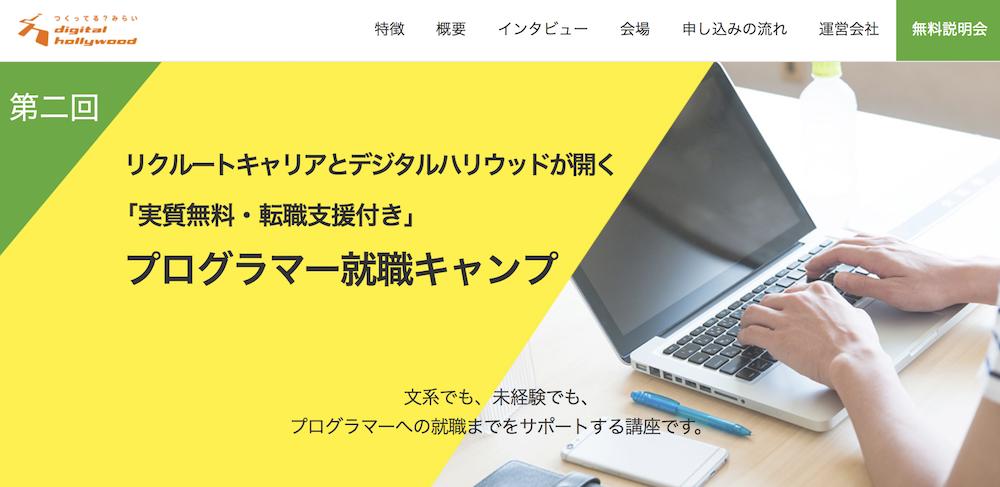 【東京開催】デジタルハリウッド×リクルートキャリアによる実質無料&転職支援付き「プログラマー就職キャンプ」を2月開講