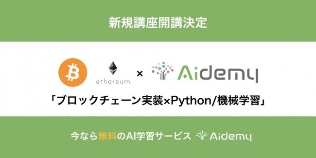 Aidemy「ブロックチェーン実装×Python/機械学習」