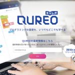 2月19日から提供開始。QUREO(キュレオ)小学生向けのオンラインプログラミング学習サービス