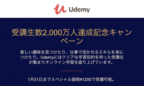 Udemyの受講生数2,000万人達成キャンペーン