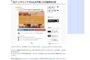 レバテックフリーランス プロぽこ紹介記事