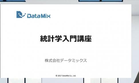 Udemy統計学入門講座 データミックス