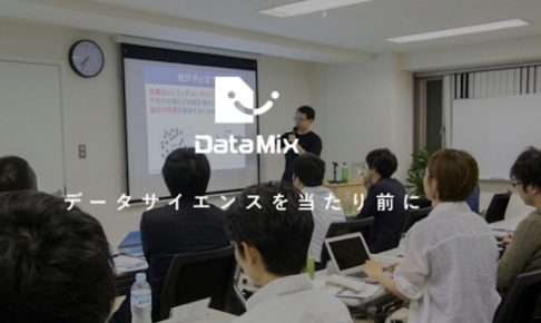 データミックス