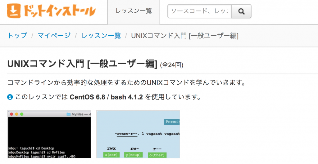 UNIXコマンド入門 [一般ユーザー編] (全24回)