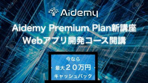 Aidemy Premium Planに「アプリ開発コース」が登場